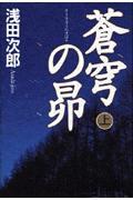 蒼穹の昴 上の本