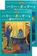 ハリー・ポッターと謎のプリンスの本