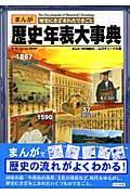 歴史年表大事典の本