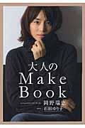大人のMake Bookの本