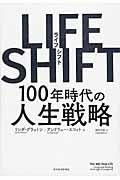 LIFE SHIFTの本