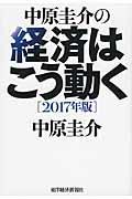中原圭介の経済はこう動く 2017年版の本