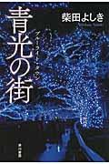 青光の街の本
