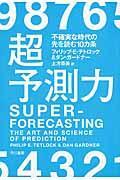 超予測力の本