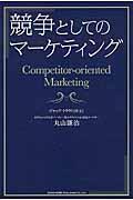 競争としてのマーケティングの本