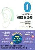 ゼロから始める補聴器診療の本