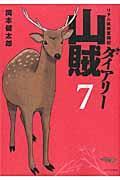 山賊ダイアリー 7の本