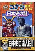 名探偵コナン推理ファイル日本史の謎 2の本
