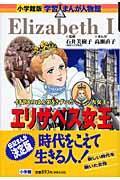 エリザベス女王の本