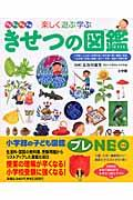 きせつの図鑑の本