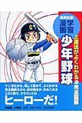 少年野球の本