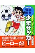 少年サッカーの本