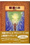 精霊の木の本