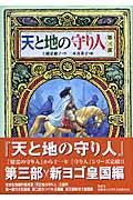 天と地の守り人 第3部の本