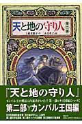 天と地の守り人 第2部の本