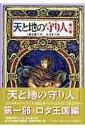 天と地の守り人 第1部の本