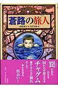 蒼路の旅人の本