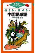 使える・話せる・中国語単語の本