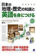 日本の地理・歴史の知識と英語を身につけるの本
