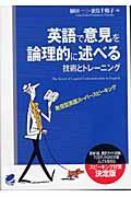 英語で意見を論理的に述べる技術とトレーニングの本