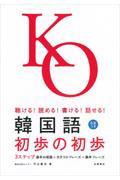 韓国語初歩の初歩の本