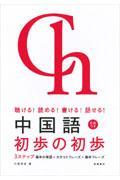 中国語初歩の初歩の本