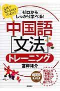 ゼロからしっかり学べる!中国語「文法」トレーニングの本