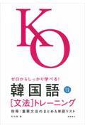 ゼロからしっかり学べる!韓国語「文法」トレーニングの本