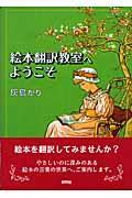絵本翻訳教室へようこその本