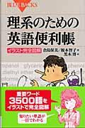 理系のための英語便利帳の本