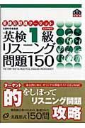 英検1級リスニング問題150の本