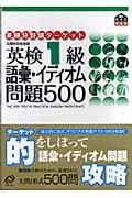 英検1級語彙・イディオム問題500の本
