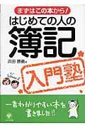 はじめての人の簿記入門塾の本