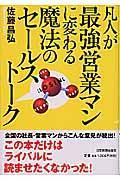 凡人が最強営業マンに変わる魔法のセールストークの本