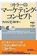 コトラーのマーケティング・コンセプトの本