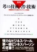 考える技術・書く技術の本