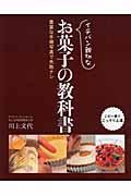 イチバン親切なお菓子の教科書の本