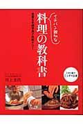 イチバン親切な料理の教科書の本