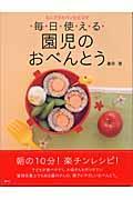 ミニフライパンひとつで毎日使える園児のおべんとうの本
