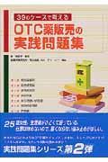 39のケースで考えるOTC薬販売の実践問題集の本