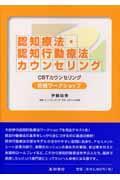 認知療法・認知行動療法カウンセリング初級ワークショップの本