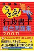 うかる!行政書士総合問題集 2007年度版の本