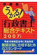 うかる!行政書士総合テキスト 2007年度版の本