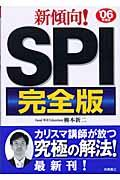 新傾向! SPI完全版 ['06年版]の本