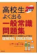 高校生よく出る一般常識問題集 2005年版の本