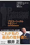 プロフェッショナルマネジャーの本