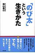 「のび太」という生きかたの本