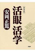 活眼活学の本