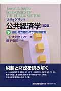 公共経済学 下の本