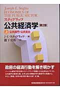 公共経済学 上の本